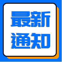 御道口农垦实业集团宾馆承包出租公告(图文)