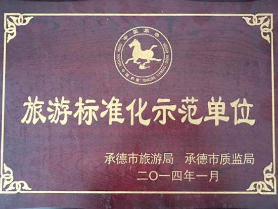 旅游标准化示范单位