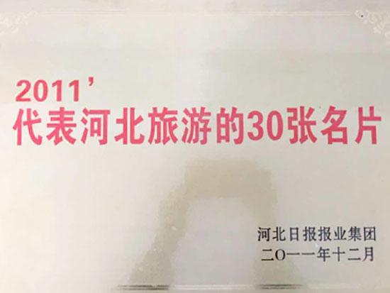 2011 代表河北旅游的30张名片