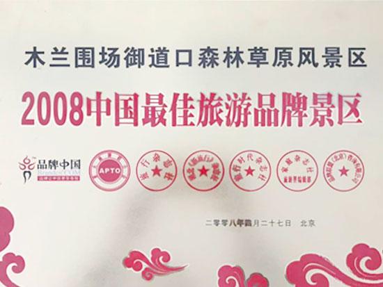 2008中国最佳旅游品牌景区