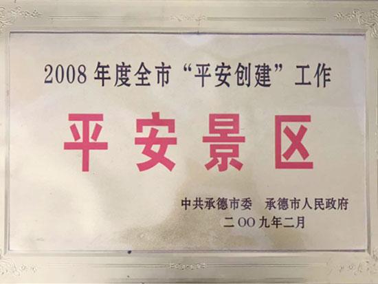 """2008年度全市""""平安创建""""工作平安景区"""